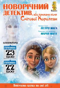 НОВОГОДНИЙ ДЕТЕКТИВ или ледяная песня Снежной Королевы
