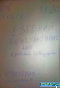 "ИТА Воробушек. ""Евгений Константиныч and Кровавае ЗабазаREVO: худший подарок на Новый год"""