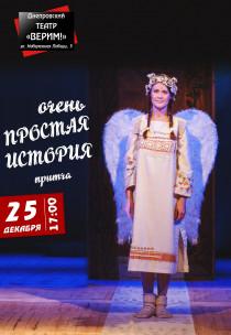 Театр Верим «Очень простая история»