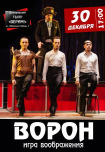 Театр Верим «Ворон»