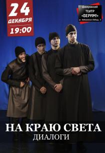Театр Верим «На краю света» 24.12