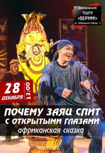 Театр Верим «Почему заяц спит с открытыми глазами» (12-00)