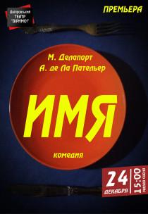 Театр Верим «Имя» 24.12