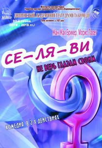 Се-ля-ви (15.12)
