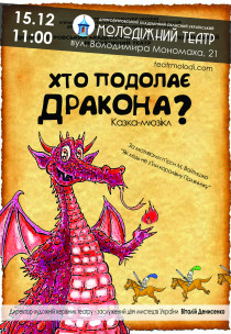 """Кто преодолеет дракона?"""