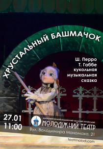 Хрустальный башмачок 27.01
