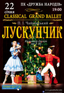 «Лускунчик» - Classical Grand Ballet