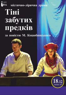 """Спектакль """"Тени забытых предков"""""""