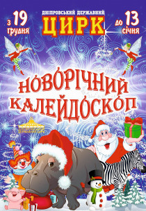 Цирк «НОВОГОДНИЙ КАЛЕЙДОСКОП» 29.12 (12:00)