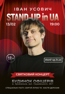 STAND-UP in UA: ИВАН УСОВИЧ