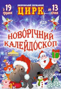 Цирк «НОВОГОДНИЙ КАЛЕЙДОСКОП» 05.01.19 (12:00)