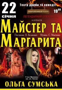 Легендарный спектакль «Мастер и Маргарита»