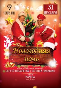 Новорічна Ніч в Victory Concert Hall