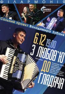 Сольный концерт аккордеониста В.Зубаня