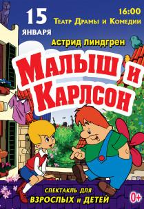 Спектакль для детей и взрослых «Малыш и Карлсон»