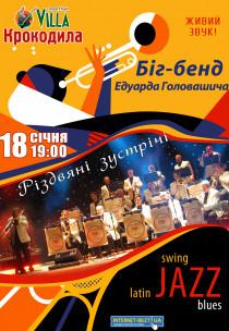 Біг-бенд Едуарда Головашича