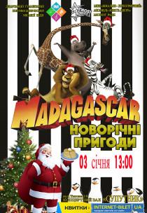 Спектакль для всей семьи «Новогодние Приключения Мадагаскар» 03.01