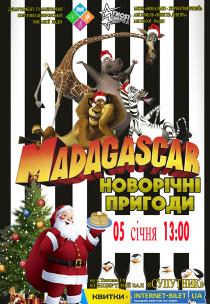 Спектакль для всей семьи «Новогодние Приключения Мадагаскар» 05.01