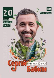 Сергей Бабкин - новая программа «Музасфера»