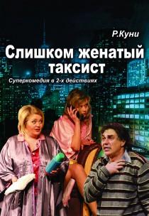 Слишком женатый таксист 19.12