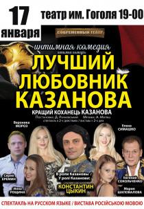 """Вистава """"Лучший любовник Казанова"""""""