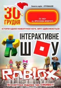 "Интерактивное шоу ""ROBLOX!!!"""