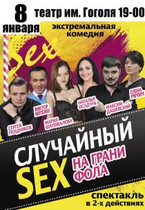 """Спектакль """"Случайный sex на грани фола"""""""