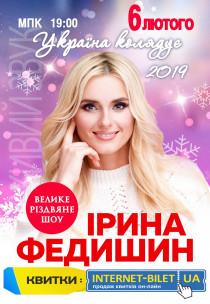 """Ирина Федишин """"Україна колядує"""""""