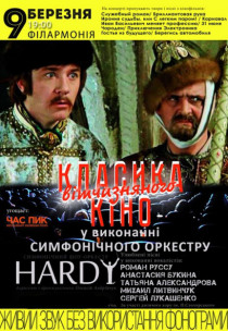 """Классика Кино"". HARDY ORCHESTRA"