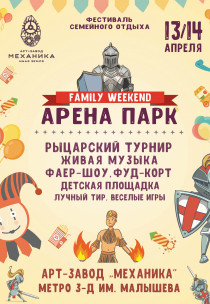 Фестиваль «Арена Парк» «Family Weekend»