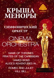 Cinema Orchestra на Арт-Даху