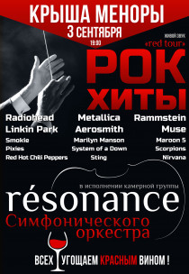 Оркестр Resonance на Даху. Red tour