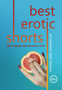 Best Erotic Short