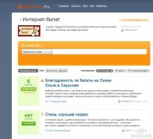 Страница отзывов о сервисе Интернет-билет