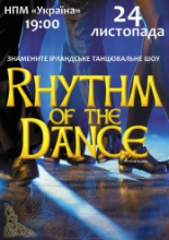 RHYTHM of the DANCE в Киеве
