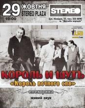 «Электрический» концерт КиШ доберется до Киева