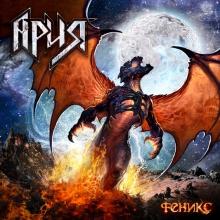 Вышел новый альбом Арии «Феникс»