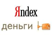 Интернет-билет начал прием  Яндекс.Денег через Интеркассу