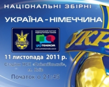 Состав украинской сборной на матч с Германией