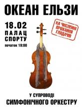 Океан Эльзы возвращаются с симфоническим оркестром в Киев
