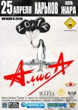 Концерт Алисы в Харькове перенесен на 25 апреля 2012 года