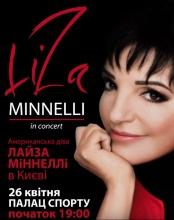 На нашем сайте стартовала продажа билетов на концерт Лайзы Минелли