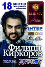 Филипп Киркоров даст в Киеве концерт на бис!