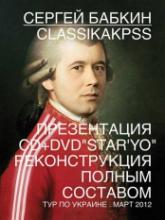Интернет-билет разыгрывает два билета на киевский концерт Сергея Бабкина