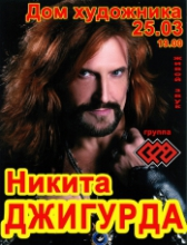Концерт Никиты Джигурды отменен