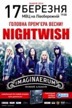 С 16 числа билеты на Nightwish увеличатся в цене