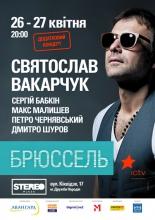 В Киеве пройдет дополнительный концерт Святослава Вакарчука и группы Брюссель