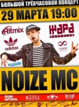 Акция! При покупке Vip билета на Noize MC - подарок