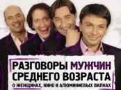 Спектакли «Разговоры мужчин…» и «Ловушка для мужчин» отменяются