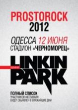 Билеты на Prosto Rock доступны к онлайн покупке